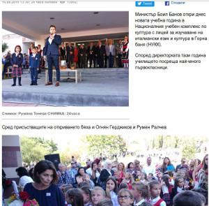 Rentrée des classes en Bulgarie 2019